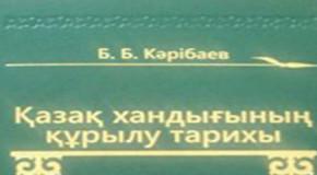 К ИСТОРИИ КАЗАХСКОЙ ГОСУДАРСТВЕННОСТИ